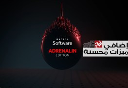 نقلة نوعية تقدم عليها AMD مع تعريف Radeon Software Adrenalin