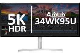 رحب بشاشة LG الجديدة 34WK95U بدقة عرض 5K