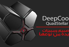 الإعلان عن الكيس QUADSTELLAR الذكي بتصميمه وقدرته من DeepCool