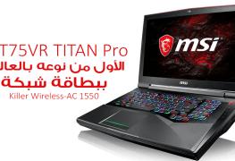 عملاقة الاجهزة المحمولة MSI يكشف عن إصدارين GE63 Raider RGB و GT75VR Titan Pro