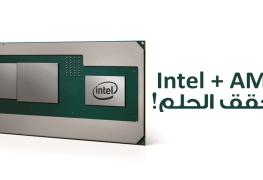 إنتل تدرج المعالج Core i7-8809G المتضمن معالج رسومي AMD Vega ضمن موقعها!