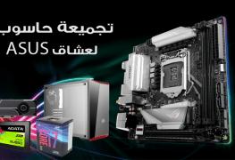 تجميعة حاسوب لعشاق ASUS لتشغيل دقة 2K بحجم mini-ITX