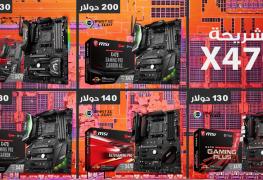 ماهي الفروقات بين تشكيلة لوحات MSI بشريحة X470؟