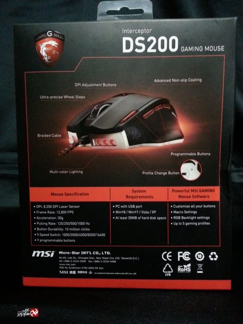 MSI Interceptor DS200