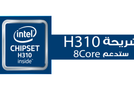 خبر مفرح! ASRock تؤكد أن شريحة إنتل H310 ستدعم تشغيل معالجات إنتل بثمانية أنوية