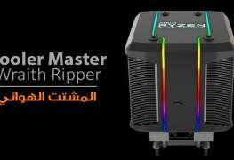 تعاون AMD مع Cooler Master ينتج عنه مشتت Wraith Ripper لمعالجات Threadripper 2
