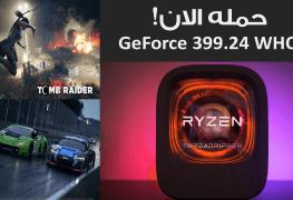 تعريف انفيديا GeForce 399.24 WHQL يصلح هبوط الاداء مع معالج Threadripper 2990WX