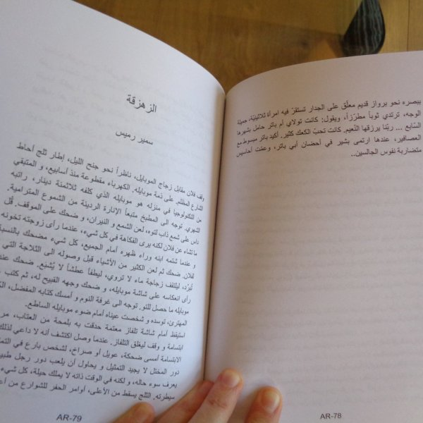 arabic-content