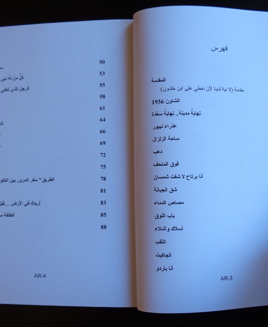 AR Table of Contents Arabic Short Stories