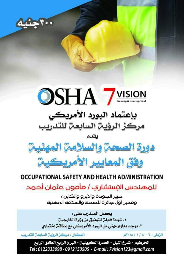 OSHA 2018