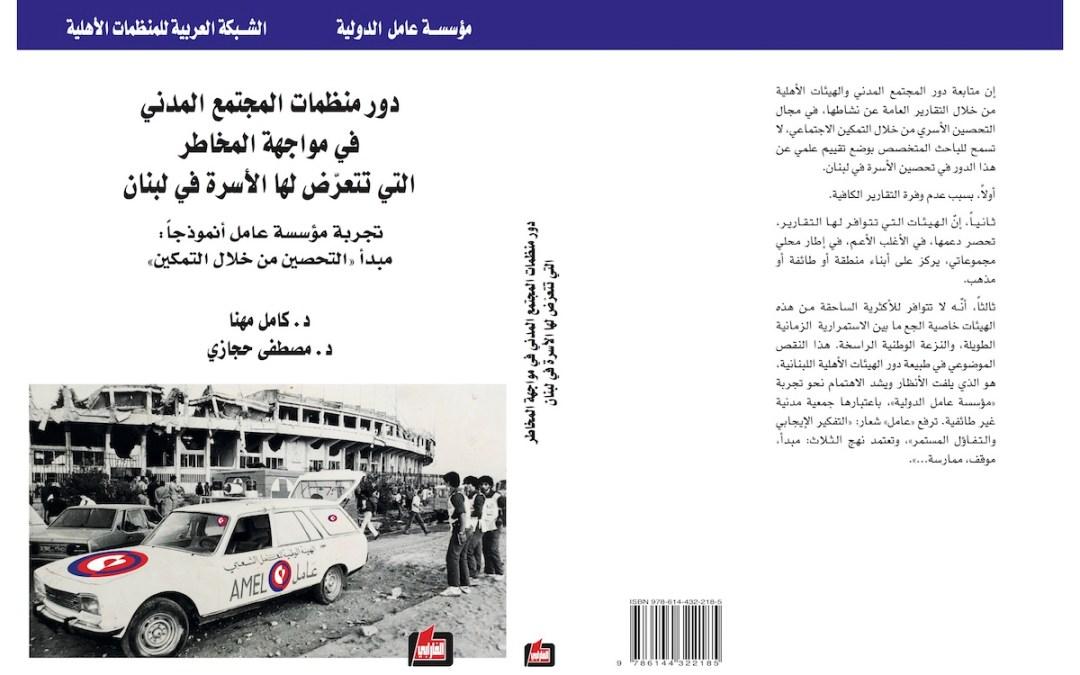 دور منظمات المجتمع المدني في مواجهة المخاطر التي تتعرض لها الأسرة في لبنان