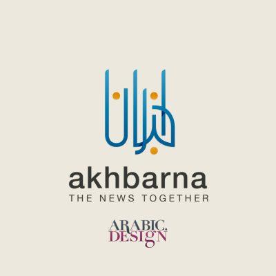 Akbarna modern Arabic Typography logo design