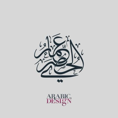 تصميم اسم عمار الحصري بالخط العربي