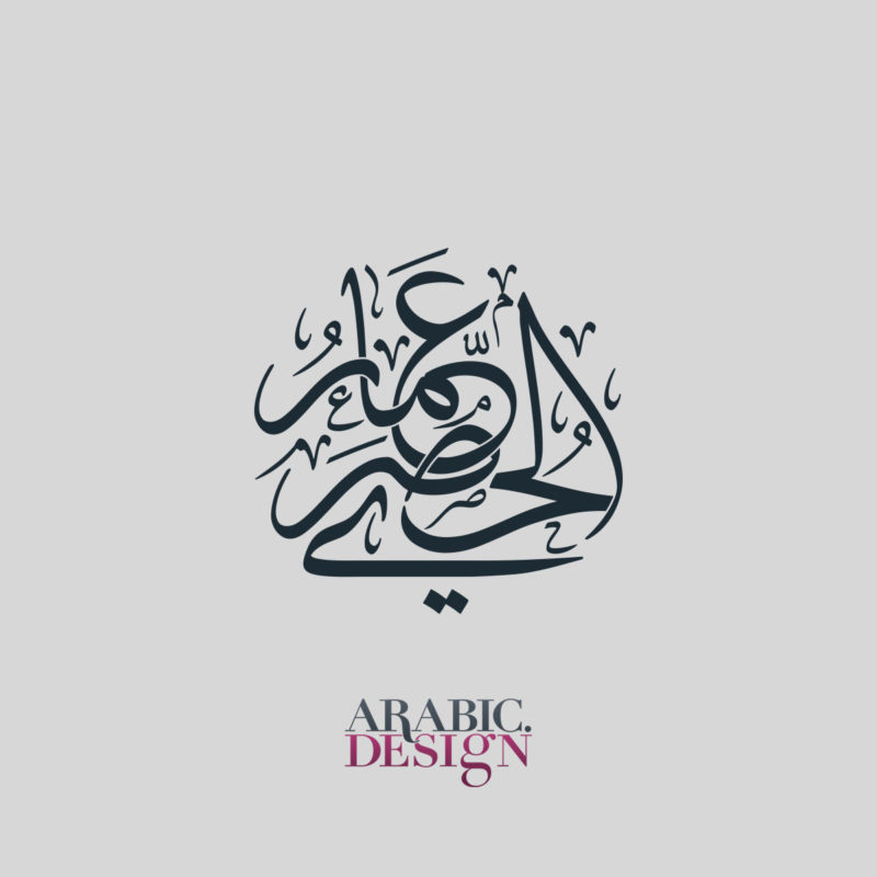 Ammar Al Husari Name Calligraphy