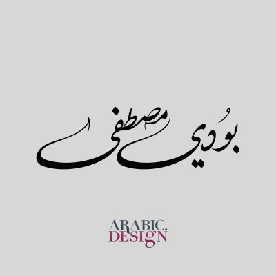 Boudy Mustafe Names Arabic Design 3