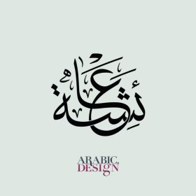 Arabic Design of the name Aisha