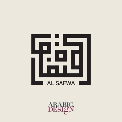 تصميم شعار الصفوة بالخط العربي