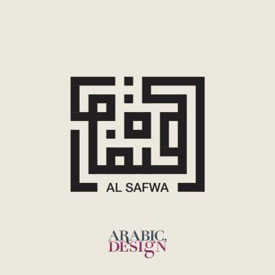 Al Safwa Logo with Arabic Calligraphy Kufi Square 1