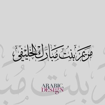 مريم بنت محمد مبارك الخليفي