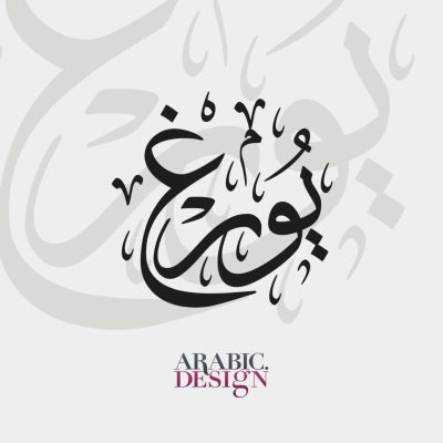 Jörg name with Arabic Calligraphy Thuluth Style