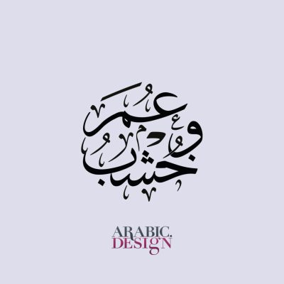 Customised Arabic Design-Wedding logo Khushub and Omar