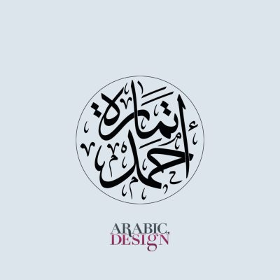 Ahmad and tamara Customised Arabic Design Wedding logo