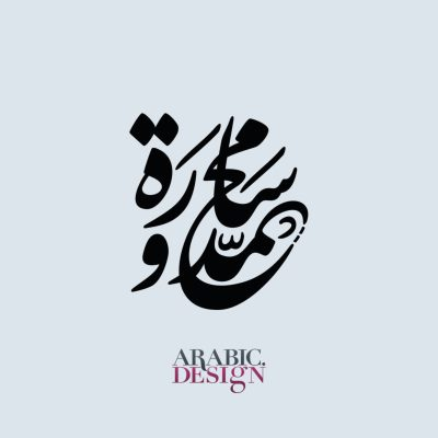 Customised Arabic Design Wedding logo sarah mohammed