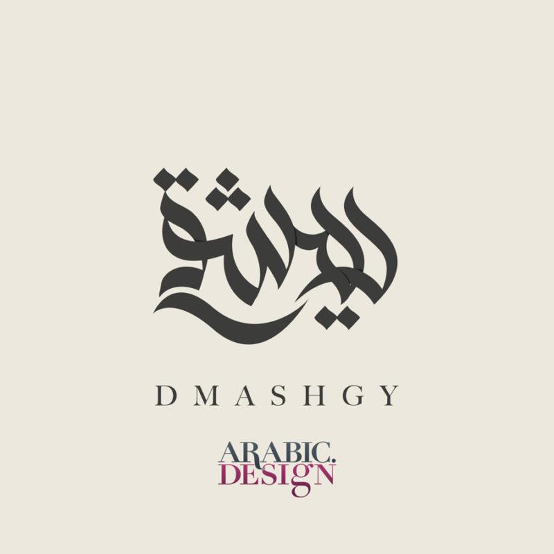 تصميم  شعار دمشقي بالخط العربي