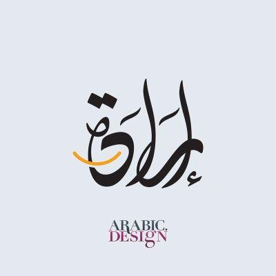 تصميم شعار إرادة بالخط العربي