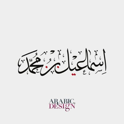 Ismael Bin Mohammed Arabic Full Name Design