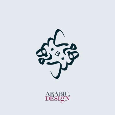 Mohannad Name Arabic Logo Design
