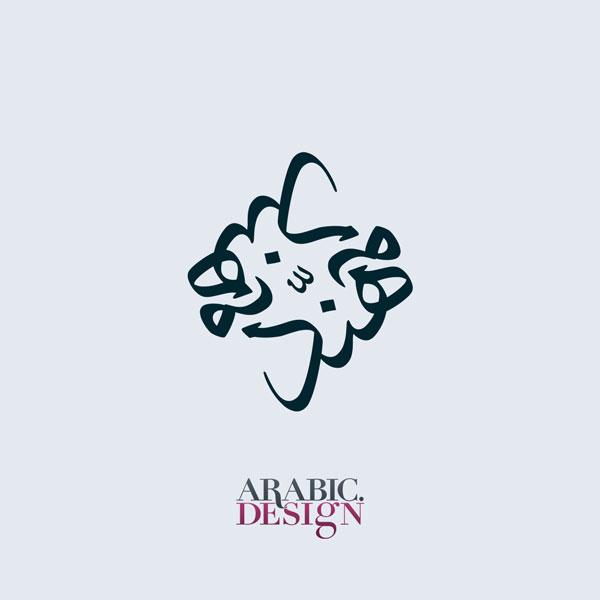Mohannad Name Arabic Logo Design