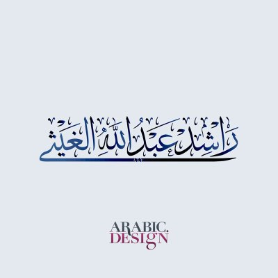 Rashed Abdulla Name Arabic Design
