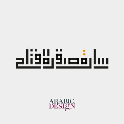 Sarah Saqr Square Kufic Arabic Name Design