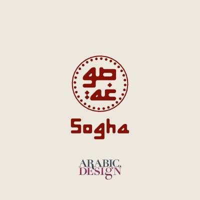 تصميم شعار صوغة بالخط العربي