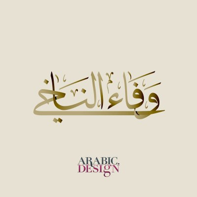 Wafaa Al Nakhi Name with Arabic Calligraphy design