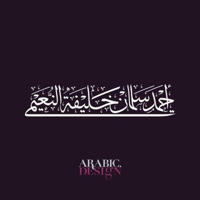 اسم أحمد سلمان خليفة النعيمي بالخط العربي