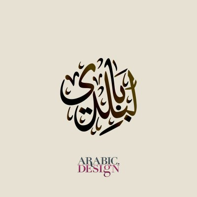 شعار بالبلدي بخط الاجازة