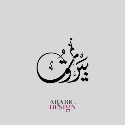 Beirut arabic calligraphy writing