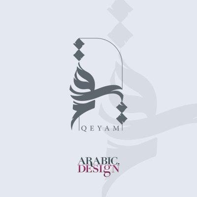 شعار قيم بالخط العربي الحر