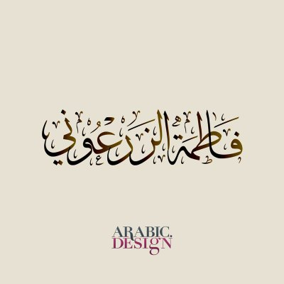 Fatma Zarouni Arabic Name Design