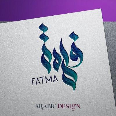 شعار فطمة بالخط العربي