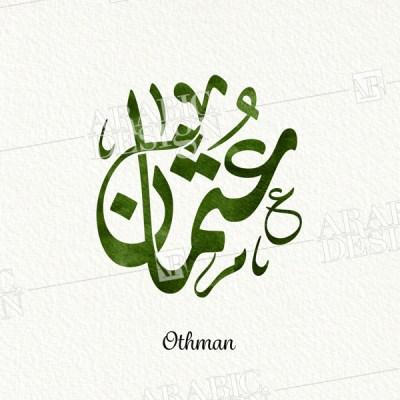 Othman - عثمان