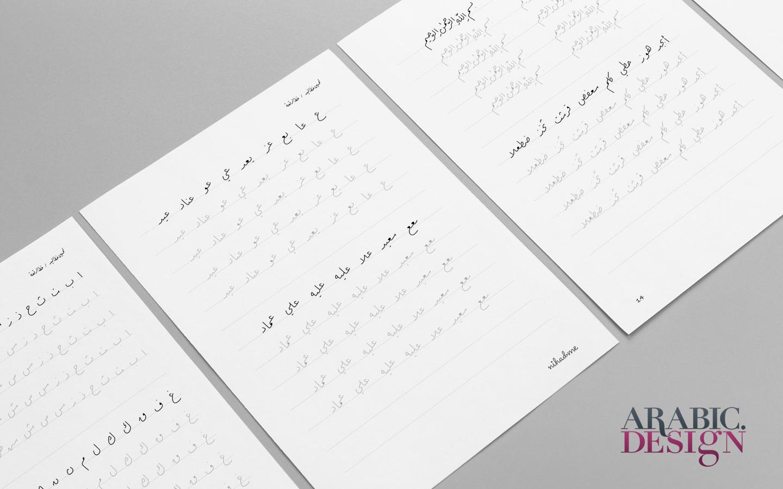 All Arabic Handwriting Worksheets
