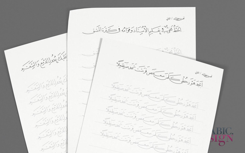Arabic Handwriting Naskh Worksheets 2