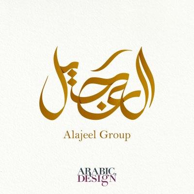 Al Ajeel Group Arabic Logo Design تصميم شعار مجموعة العجيل بالخط العربي