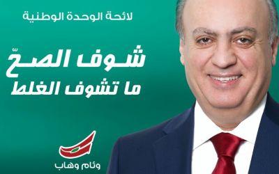 شوف الصح ما تشوف الغلط – لائحة الوحدة الوطنية-