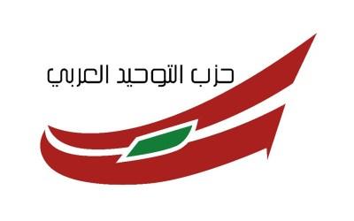 التوحيد العربي استنكر التعرض لموكب الوزير الغريب