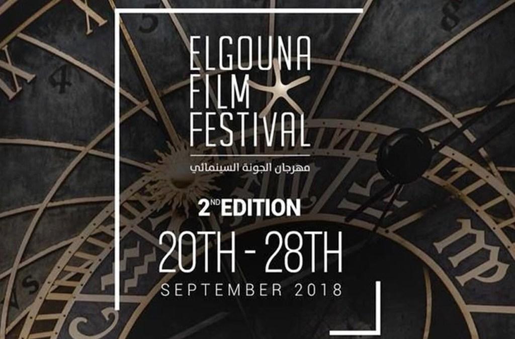 فيلمان لبنانيان يفوزان بجائزة دعم مهرجان الجونة السينمائي
