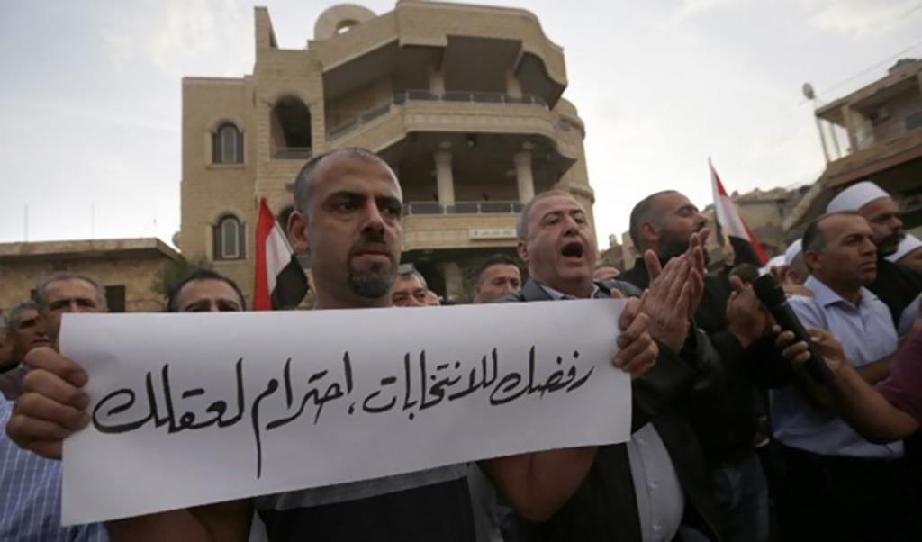 """تظاهرات بالجولان السوري رفضا للإنتخابات المحلية التي تجريها """"إسرائيل"""""""